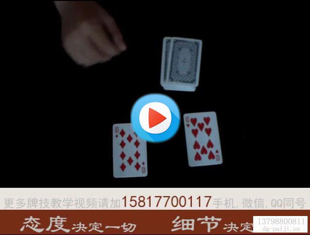 扑克牌技发中牌的手法技巧视频